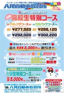 campaign2701表hp